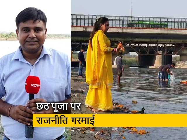 Video : दिल्ली में इस बार छठ पूजा घर मे मनाई जाएगी या घाट पर?