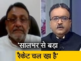 Video : क्रूज ड्रग्स पार्टी: 'किरन गोसावी फरार है', NDTV से बोले NCP नेता नवाब मलिक