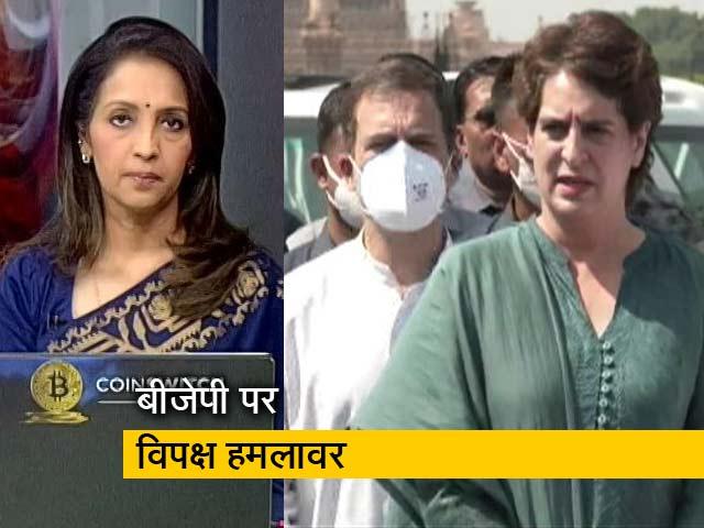 Videos : प्राइम टाइम : लखीमपुर खीरी कांड के बाद बीजेपी पर विपक्ष के हमले तेज