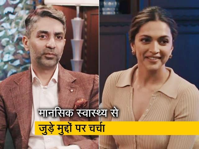 Videos : मानसिक स्वास्थ्य पर अभिनव बिंद्रा और दीपिका पादुकोण की बातचीत