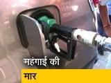 Video : पेट्रोल-डीजल के दाम में फिर इजाफा, महंगाई से आम जनता त्रस्त