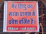 """Video : """"No Non-Hindus"""" Posters Put Up By VHP At Garba Venues In Madhya Pradesh"""
