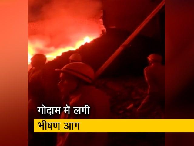 Videos : दिल्ली: हर्ष विहार में गोदाम में लगी आग, 16 दमकल गाड़ियों ने पाया काबू