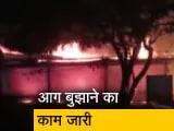 Video : महाराष्ट्र : ठाणे के फर्नीचर गोदाम में भीषण आग, कोई हताहत नहीं