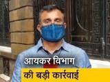 Video : महाराष्ट्र: आयकर विभाग के डिप्टी सीएम और कारोबारियों के ठिकानों पर छापे
