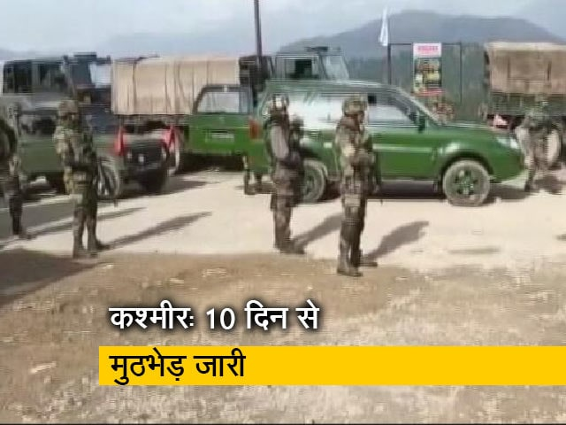 Video : कश्मीर के पुंछ में 10 दिन से मुठभेड़ जारी, अब तक 9 अफसर और जवान शहीद