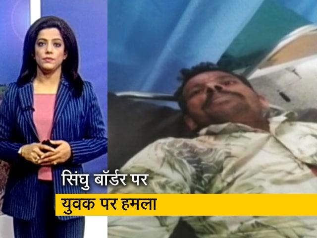 Videos : देश प्रदेश: सिंघु बॉर्डर पर युवक पर हमला, पुलिस ने एक आरोपी को किया गिरफ्तार