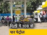 Video : आज फिर महंगा हुआ पेट्रोल, दिल्ली में कीमत 108 के पार