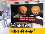 Video : खबरों की खबर : पंजाब कांग्रेस में बवाल अभी बाकी है, हरीश रावत का अमरिंदर पर वार