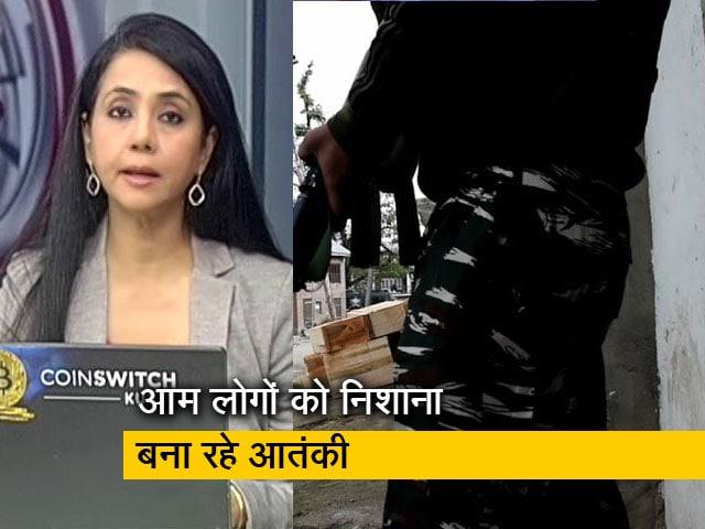 Videos : India At 9: जम्मू कश्मीर में आतंकवादियों ने दो प्रवासी मजदूरों की गोली मारकर हत्या की