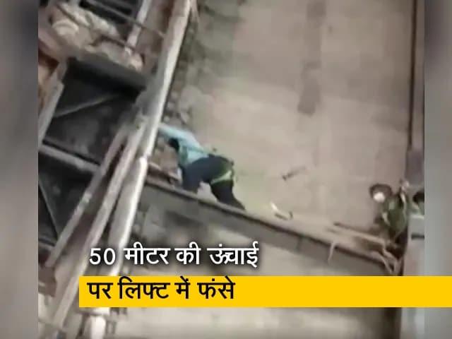 Videos : VIDEO: चिमनी में फंस गए थे मजदूर, CISF के जवानों ने ऐसे बचाई जान