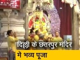 Video : Video : दिल्ली के छतरपुर मंदिर में भक्त भजन-कीर्तन में शामिल हुए