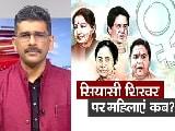 Video : खबरों की खबरः यूपी चुनाव से पहले कांग्रेस का बड़ा कदम, महिलाओं को 40 फीसदी टिकट