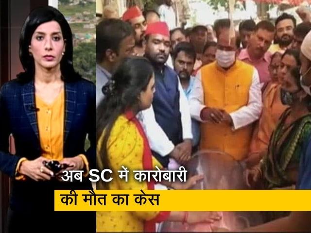 Videos : सवेरा इंडिया:  कारोबारी मनीष गुप्ता की मौत का मामला SC पहुंचा, पत्नी ने की CBI जांच की मांग