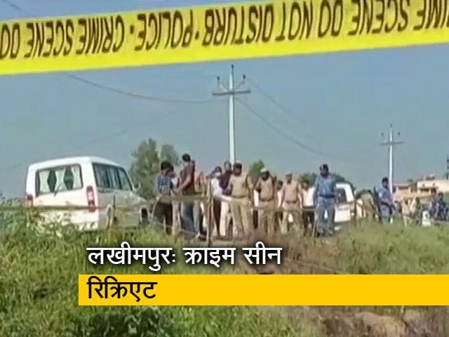 Videos : लखीमपुर हिंसा का क्राइम सीन रिक्रिएट, पुलिस आशीष को भी ले गई मौके पर