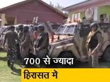 Video : जम्मू कश्मीर: सात लोगों की हत्या के मामले में 700 से ज्यादा हिरासत में