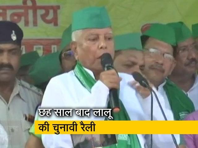 Videos : जनता ने तेजस्वी को सीएम चुना था, नीतीश ने बेईमानी करके सीट पर कब्जा किया : लालू यादव