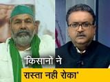 Video : 'रोड किसानों ने नहीं सरकार ने ब्लॉक किया', राकेश टिकैत ने NDTV से कहा