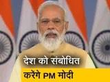 Video : PM मोदी का देश के नाम संबोधन आज, 100 करोड़ टीके की उपलब्धि पर कर सकते हैं बात