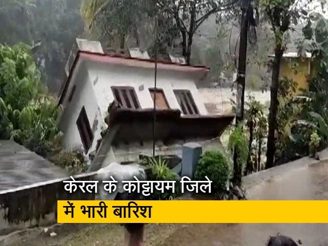 Videos : वीडियो: केरल में भारी बारिश के कारण घर बह गया