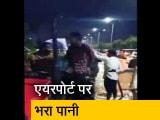 Video : बेंगलुरू के अंतरराष्ट्रीय एयरपोर्ट के कुछ हिस्सों में भरा पानी, यात्रियों को लेनी पड़ी ट्रैक्टर की मदद