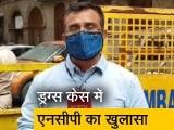 Video : ड्रग्स पार्टी केस में  NCB की पोल खोलेगी NCP, महाराष्ट्र के मंत्री की प्रेस कान्फ्रेंस