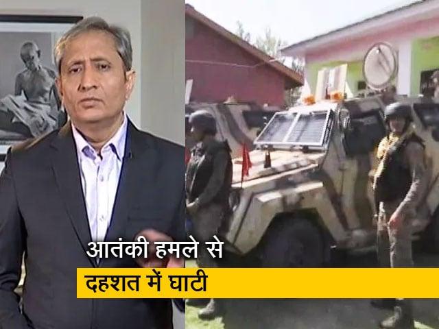 Videos : रवीश कुमार का प्राइम टाइम : कश्मीर घाटी में 5 दिन में आतंकवादियों के हाथों 7 हत्याएं