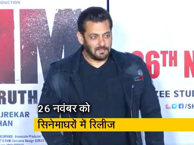 Video : सलमान खान और आयुष शर्मा ने लॉन्च किया फिल्म 'अंतिम' का ट्रेलर
