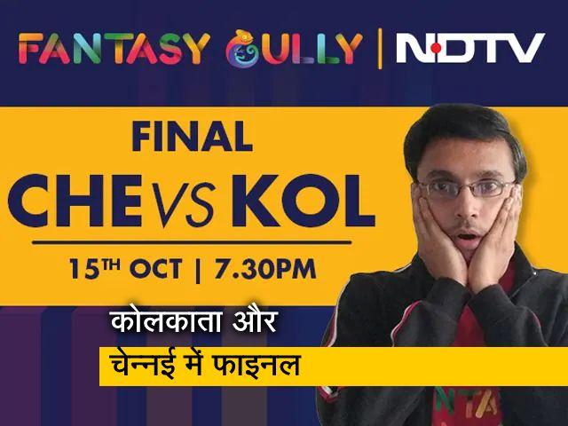 Videos : फैंटेसी गली: T20 फाइनल में कोलकाता और चेन्नई में मुकाबला आज, जानिए कौन कर सकता है कमाल