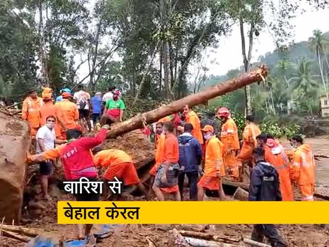 Videos : केरल में भारी बारिश और बाढ़ से तबाही, अब तक 23 लोगों की मौत