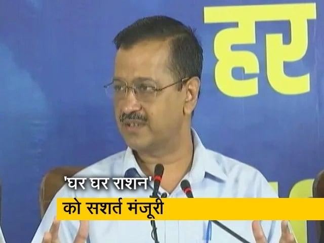 Video : दिल्ली सरकार की घर घर राशन योजना को हाईकोर्ट ने दी सशर्त मंजूरी