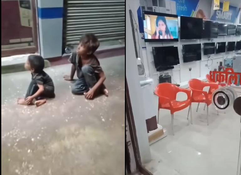 Viral Video: रेस्टोरेंट के बाहर बैठकर दो बच्चे टीवी देख रहे थे, वीडियो देख रो दिए लोग