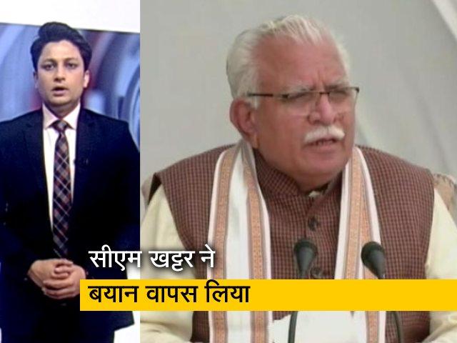 Video : देश प्रदेश: CM मनोहर लाल खट्टर ने अपना बयान वापस लिया, बोले- टकराव नहीं चाहता