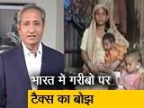 Video : रवीश कुमार का प्राइम टाइम : क्या गरीब की ही कटेगी जेब, उद्योगपति बस रियायत लेंगे?