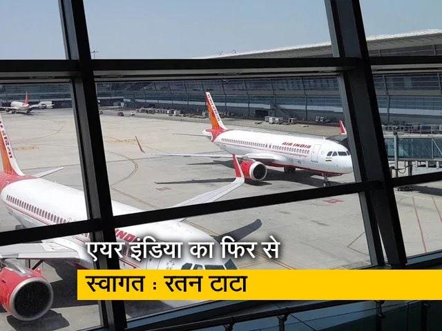 Videos : टाटा ग्रुप की हुई एयर इंडिया, पहले साल किसी कर्मचारी की छंटनी नहीं