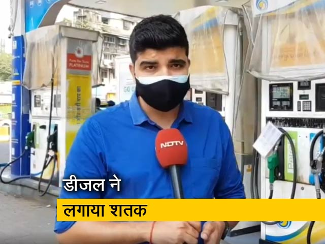 Video : आसमान छूते तेल के दाम, मुंबई में पेट्रोल के बाद डीजल भी 100 के पार