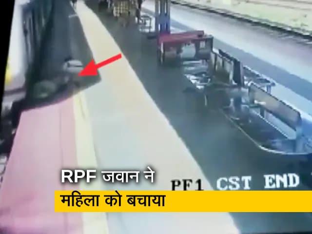 Video : मुंबई: चलती ट्रेन में चढ़ने की कोशिश के दौरान फिसली महिला, RPF जवान ने बचाया