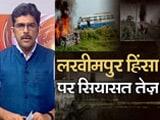 Video : खबरों की खबर : लखीमपुर पर सियासी घमासान, मारे गए किसानों के लिए अंतिम अरदास
