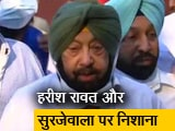 Video : कैप्टन अमरिंदर सिंह ने कहा- पूरी कांग्रेस पार्टी सिद्धू के कॉमेडी के रंग में रंगी