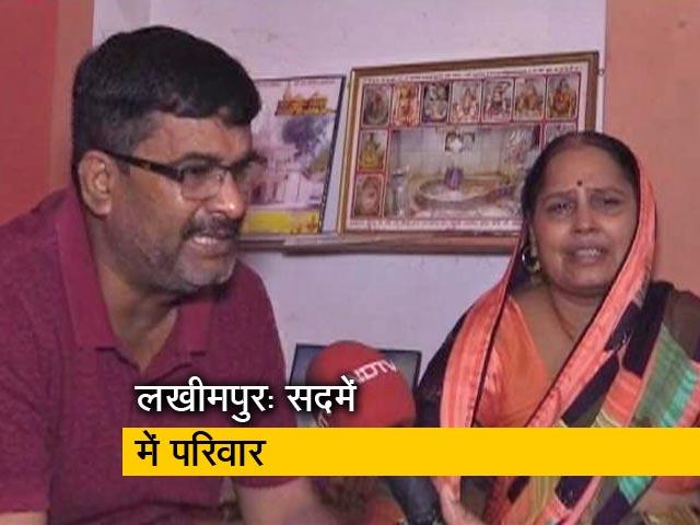 Video : लखीमपुर खीरी हिंसा : सदमें में किसानों के परिवार, मृतकों में बीजेपी कार्यकर्ता शुभम मिश्रा भी