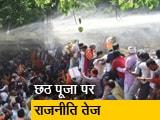 Video : दिल्ली में छठ पूजा को लेकर राजनीति तेज, बीजेपी इजाजत देने की मांग कर रही है