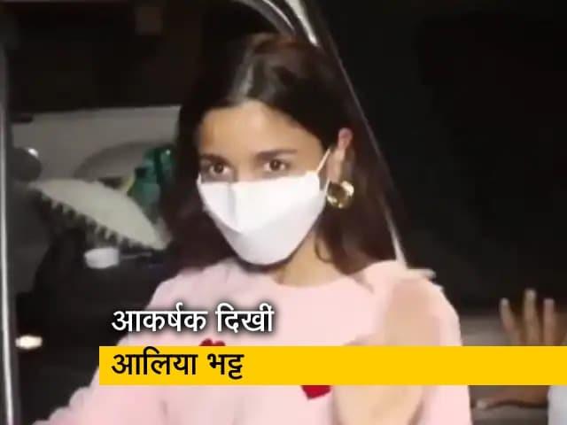 Videos : एक्ट्रेस आलिया भट्ट बांद्रा में एक डबिंग स्टूडियो में स्पॉट हुईं