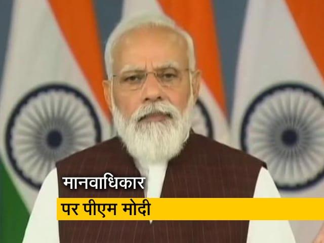Videos : मानवाधिकार पर दोहरा रवैया अपनाने वालों पर बरसे PM मोदी, लोकतंत्र के लिए बताया हानिकारक