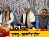 Video : अनुच्छेद 370 हटने के बाद पहली बार कश्मीर पहुंचे अमित शाह, सुरक्षा पर हाईलेवल मीटिंग