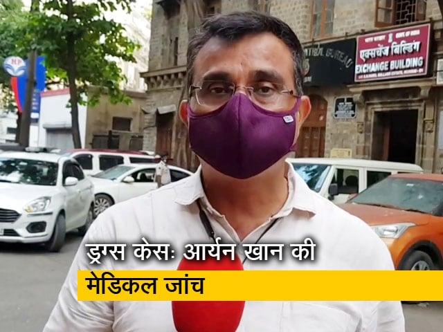 Videos : NCB ने कोर्ट में पेशी से पहले कराई आर्यन खान की मेडिकल जांच