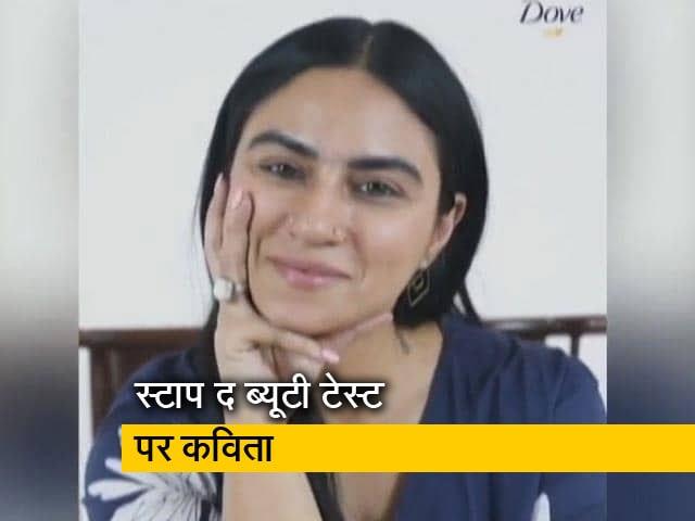 Video : प्रिया मलिक की कविता : मेरे रंग रूप को अपने मापदंड पर आखिर किसने बिठाया है...