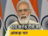 Video : हेल्थकेयर सिस्टम को विकसित करने में भारत तेजी से आगे बढ़ रहा है: PM मोदी