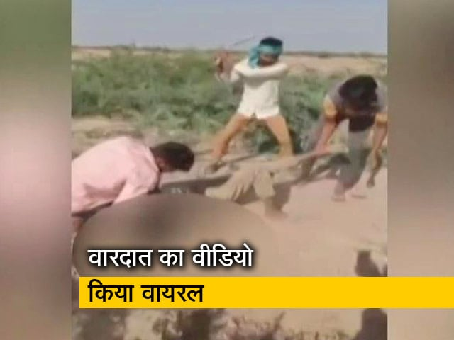 Videos : प्रेम प्रसंग में युवक को पीट-पीटकर मार डाला, घर के बाहर फेंका शव