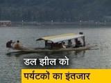 Video : श्रीनगर की डल झील को पर्यटकों का इंतजार, पिछले कुल सालों में पर्यटकों की संख्या में आई है कमी