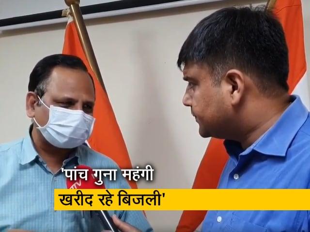 Videos : '5 गुना तक महंगी बिजली खरीद रही दिल्ली, ज्यादा दिन तक नहीं खरीद पाएंगे', NDTV से बोले सत्येंद्र जैन